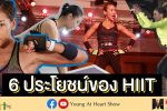 Power dance, เมจิ อโณมา, Young @Heart Show ปี2