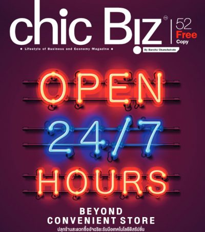 E Book chicbiz Vol.52